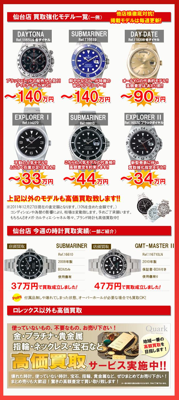 kaitori20111227.jpg