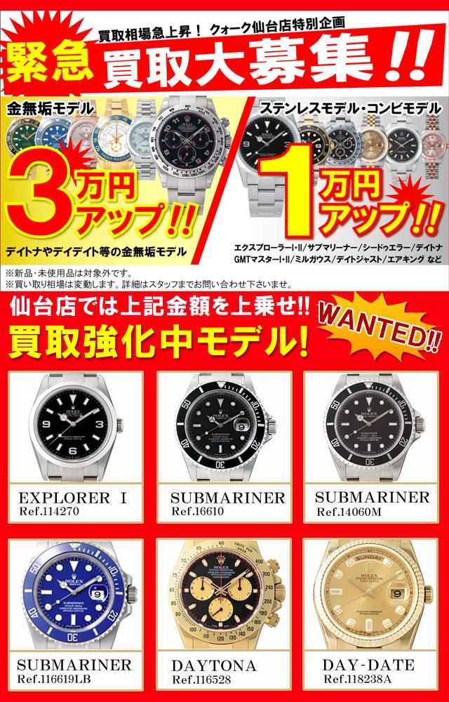 kaitori20120513.png