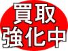 kaitorkyouka20120330.jpg