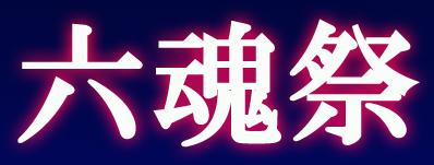 rokkonnsaikai2.jpg